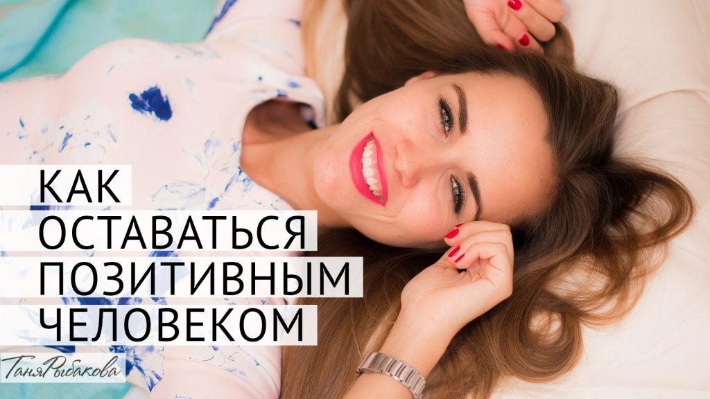 oblojka_pozitiv