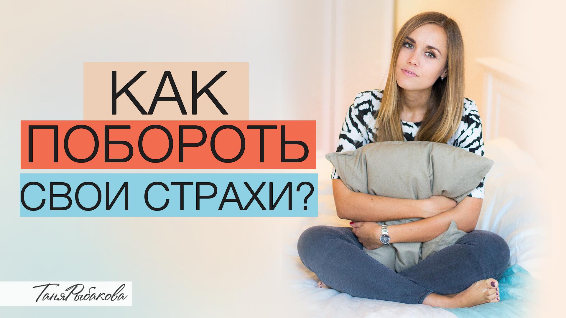 kak_poborot_svoi_strahi