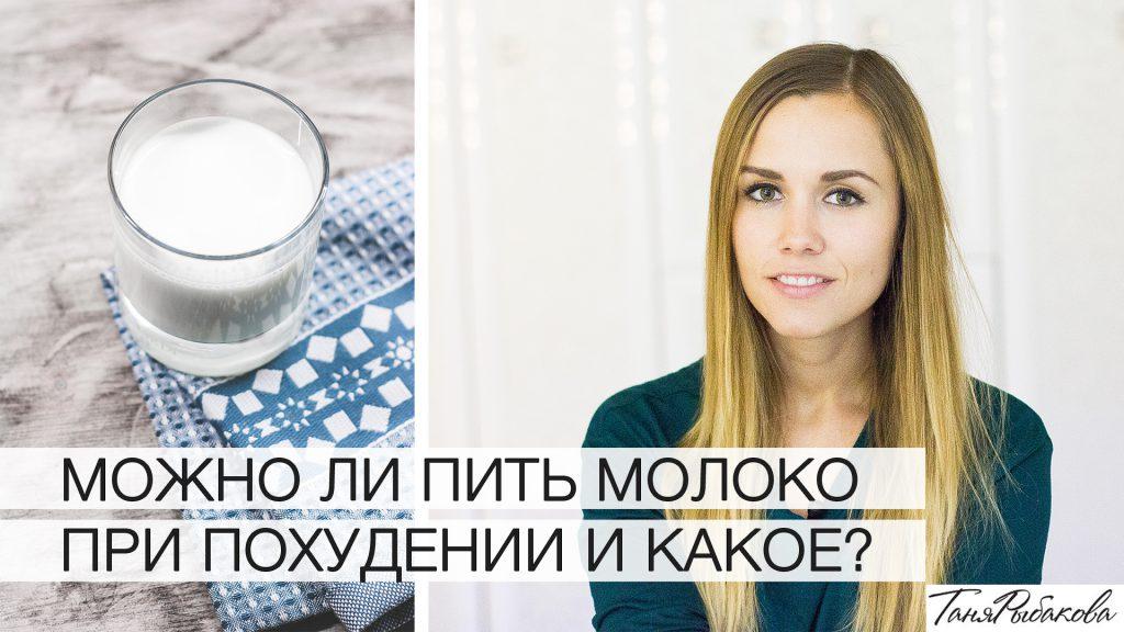 можно пить молоко при повышенном холестерине
