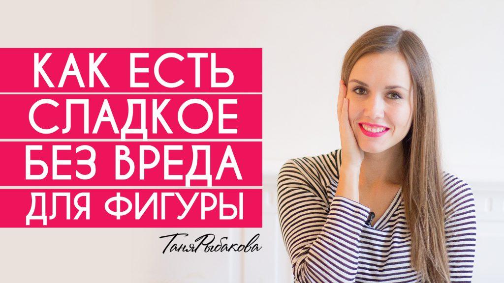 Oblojka_sladkoe