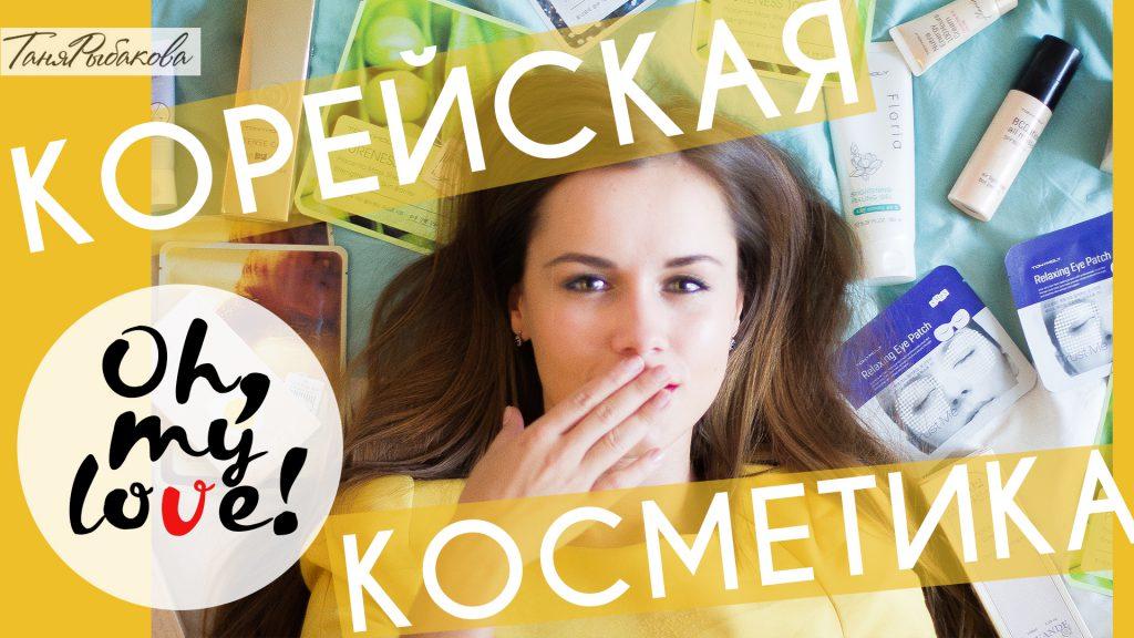 oblojka_kosmetica