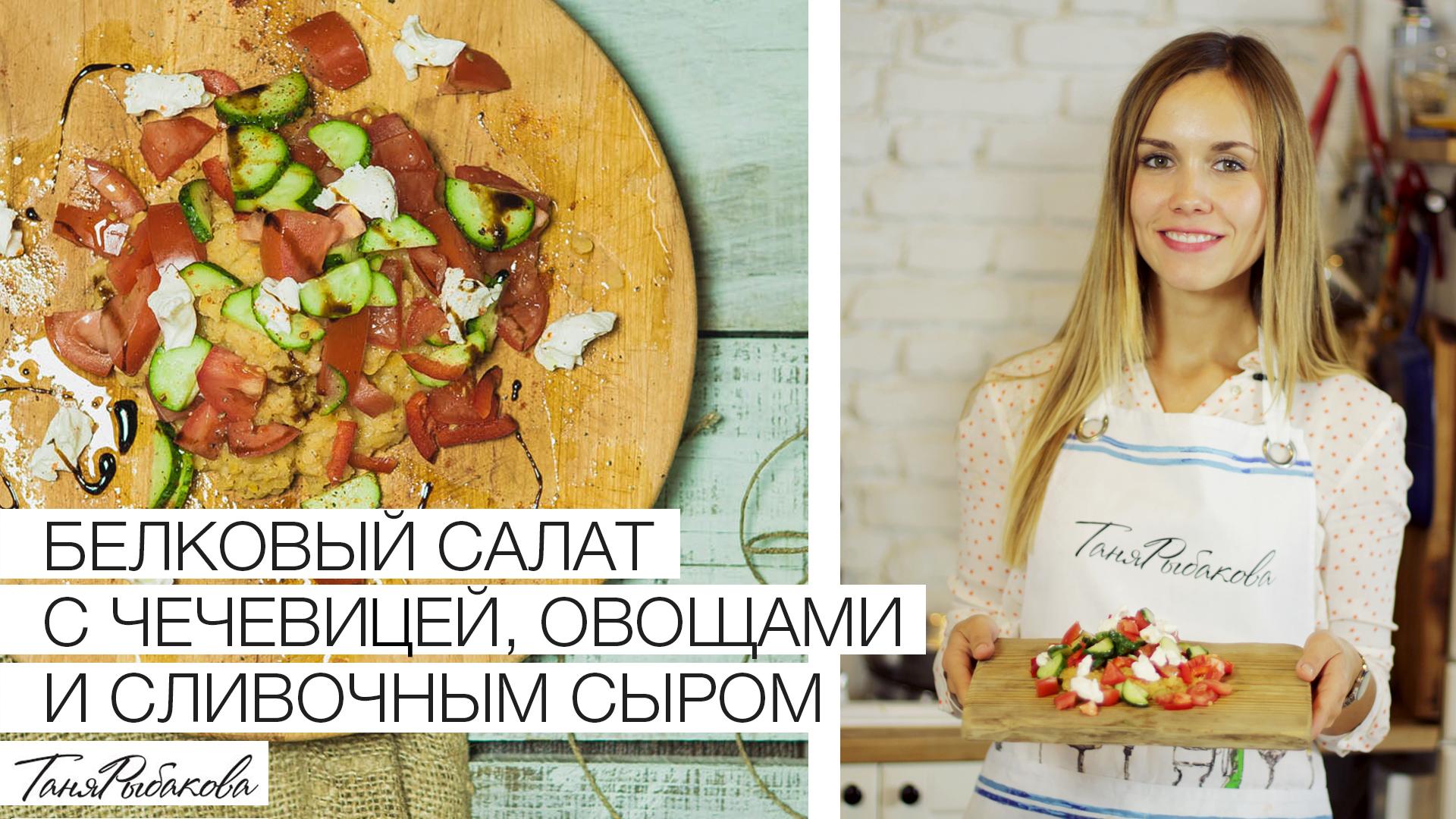 oblojka_salat chechevica