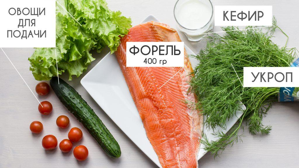 Ingredienti_riba