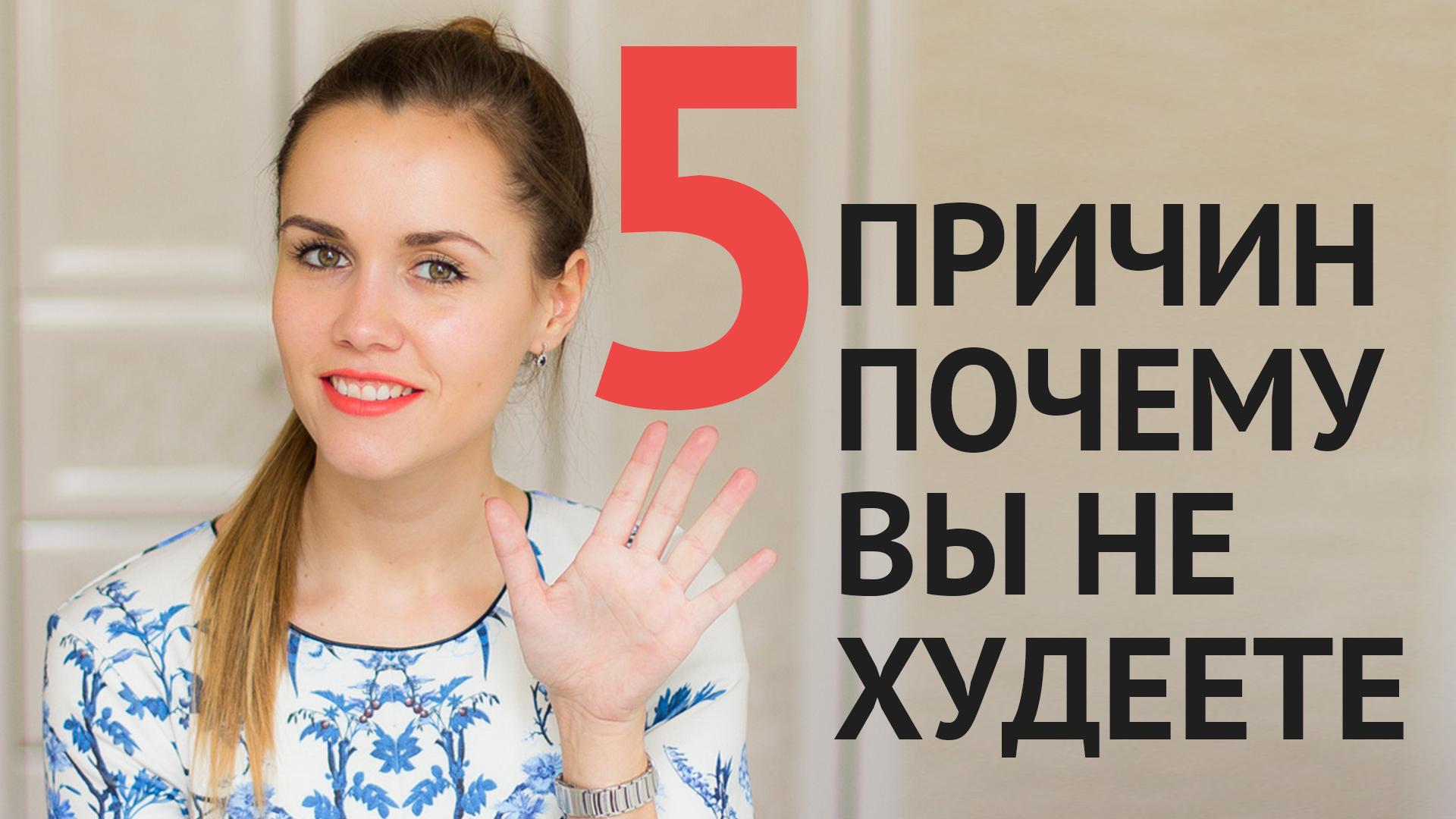 5 prichin_pochemy_ne_hydeete