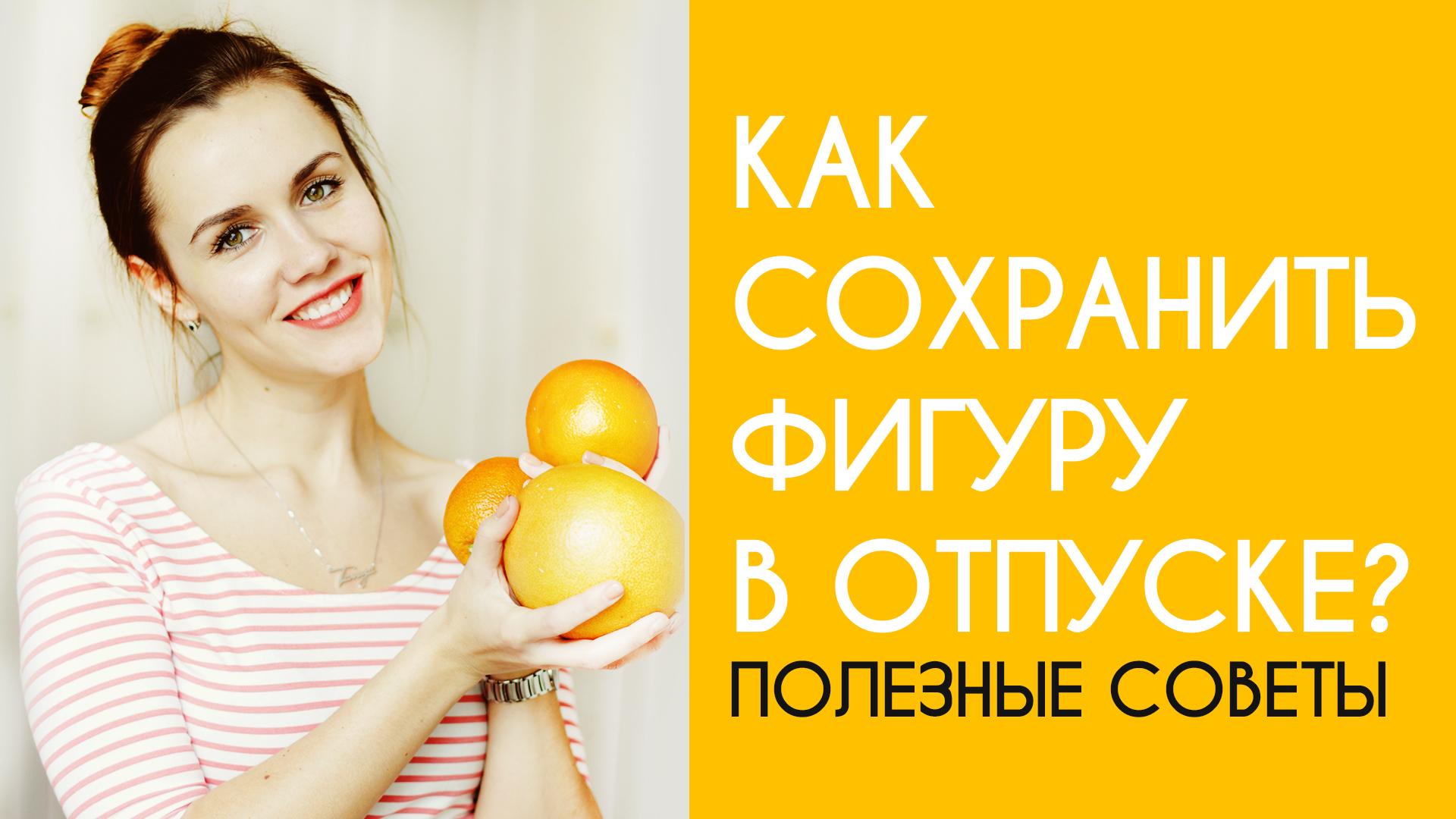 Kak_sohranit_fugyry_v_otpeske