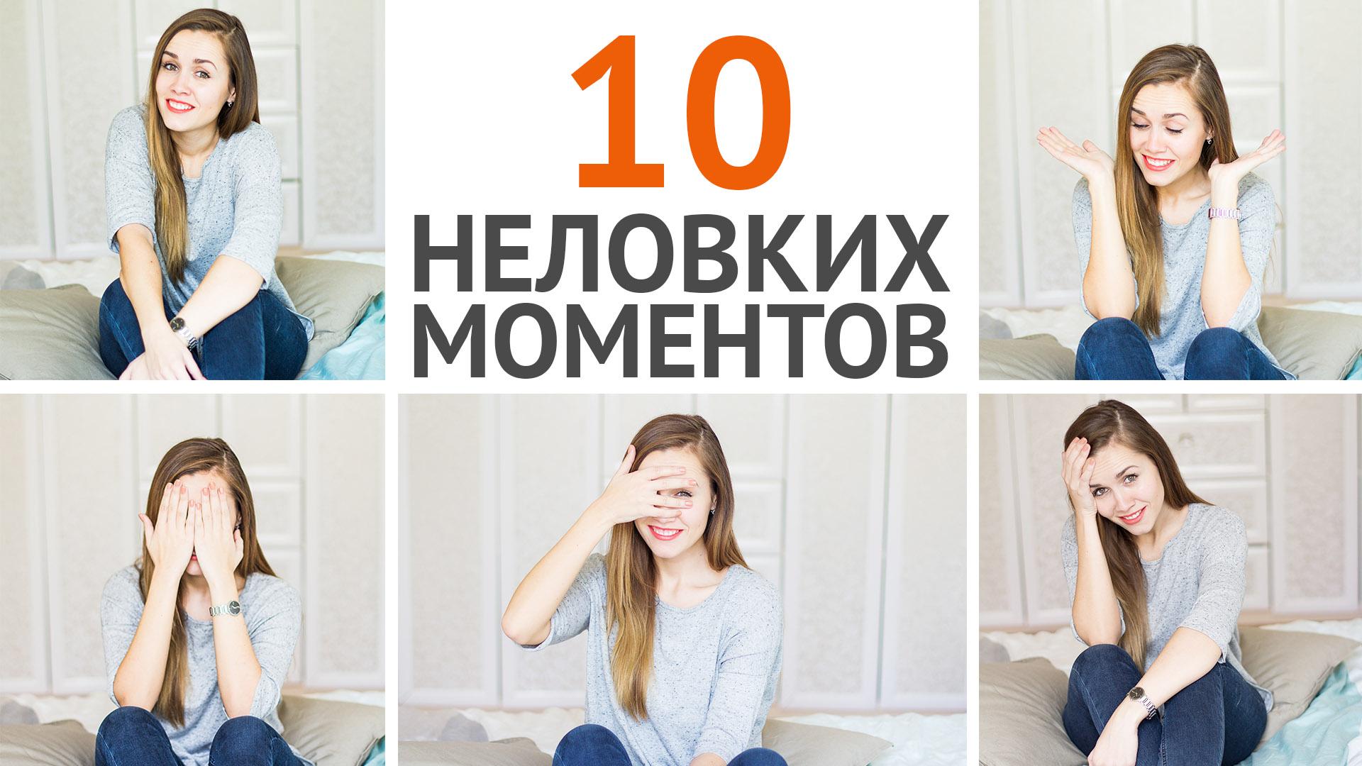 10_Nelovkih momentov copy