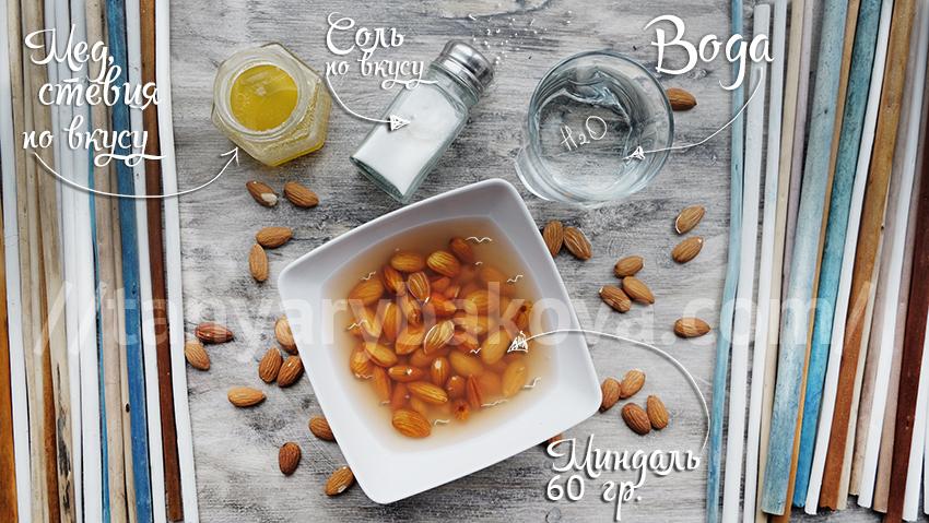 ingredienti_mindalnoe moloko_ copy