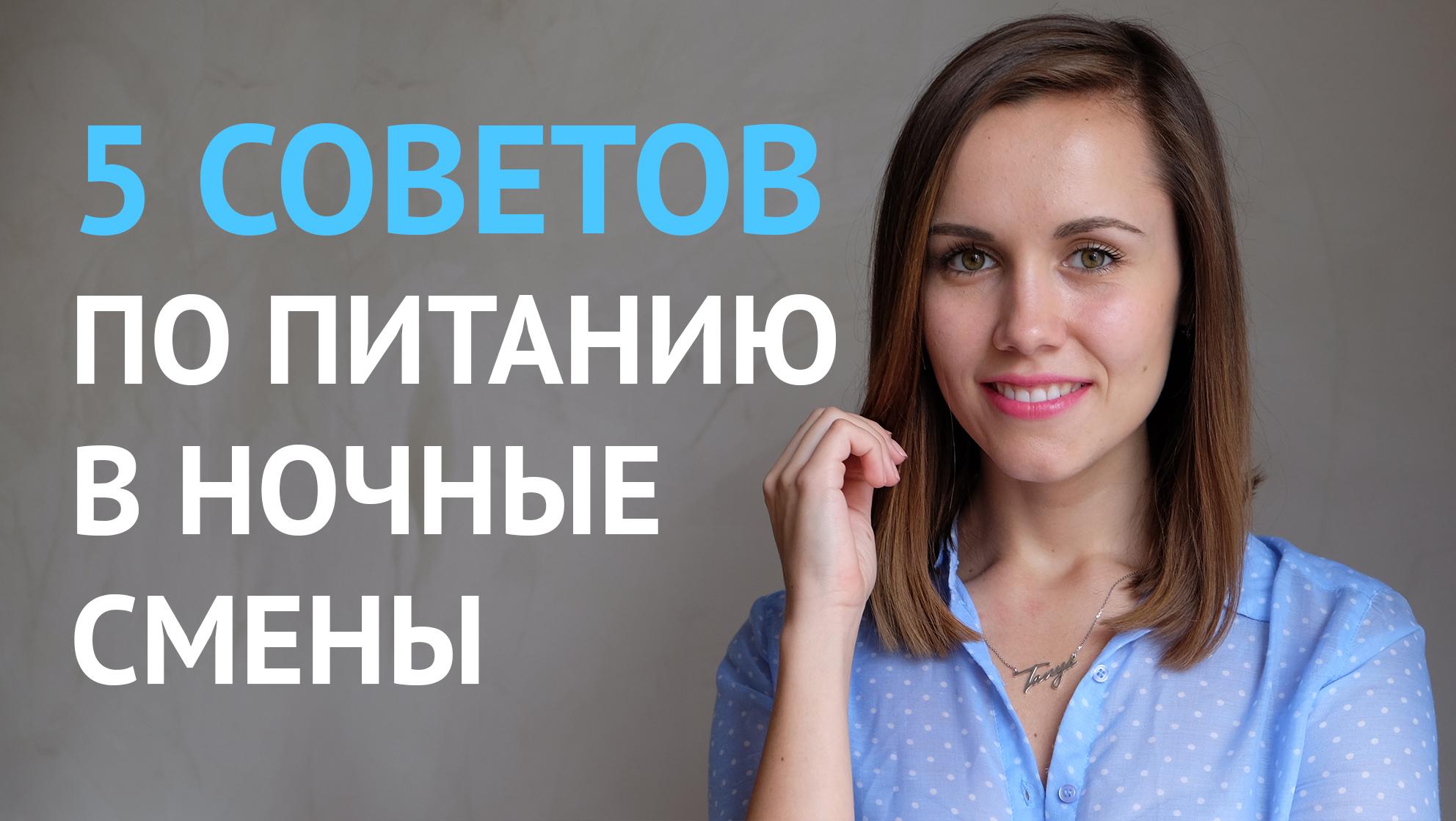 5_sovetov_kak_pitatsya_pri_rabote_v_nochnye_smen copy