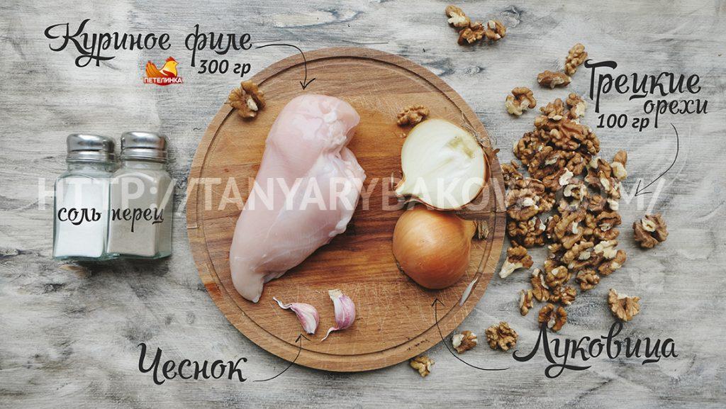 ingredienti_pashtet kyrinii