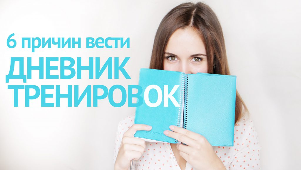 Dnevnik trenirovok