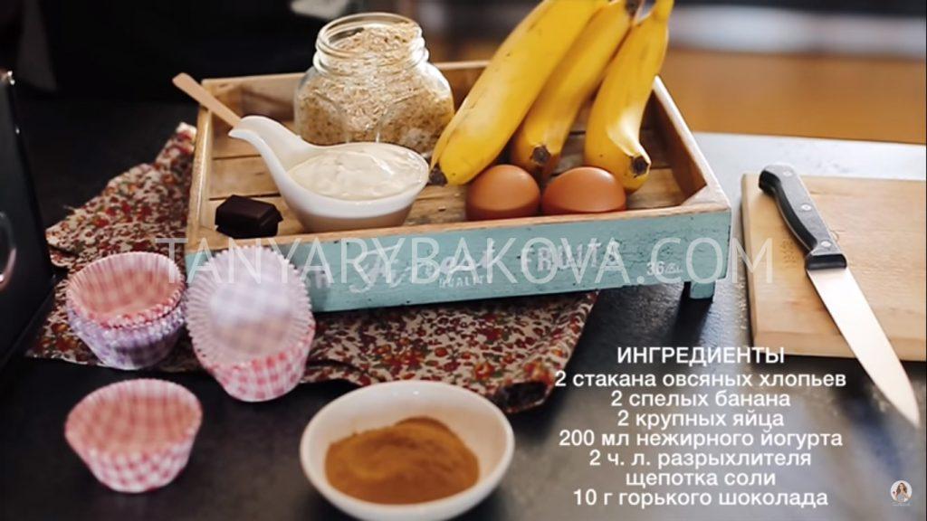 Ingredienti_dieticheskie maffini