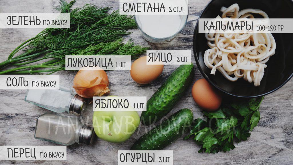 ingredienti_kalmari_salad