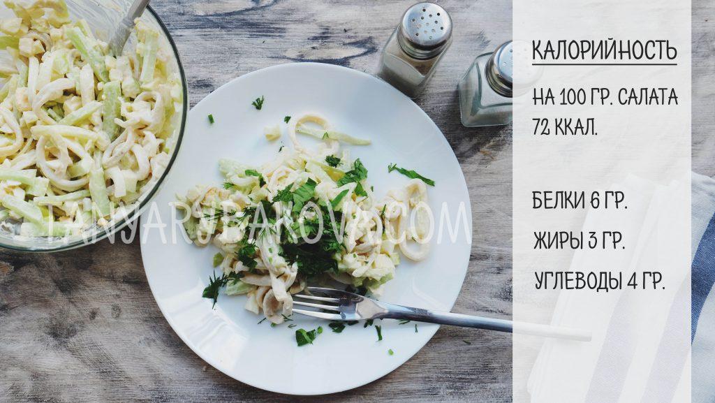 kkal_salad_kalm