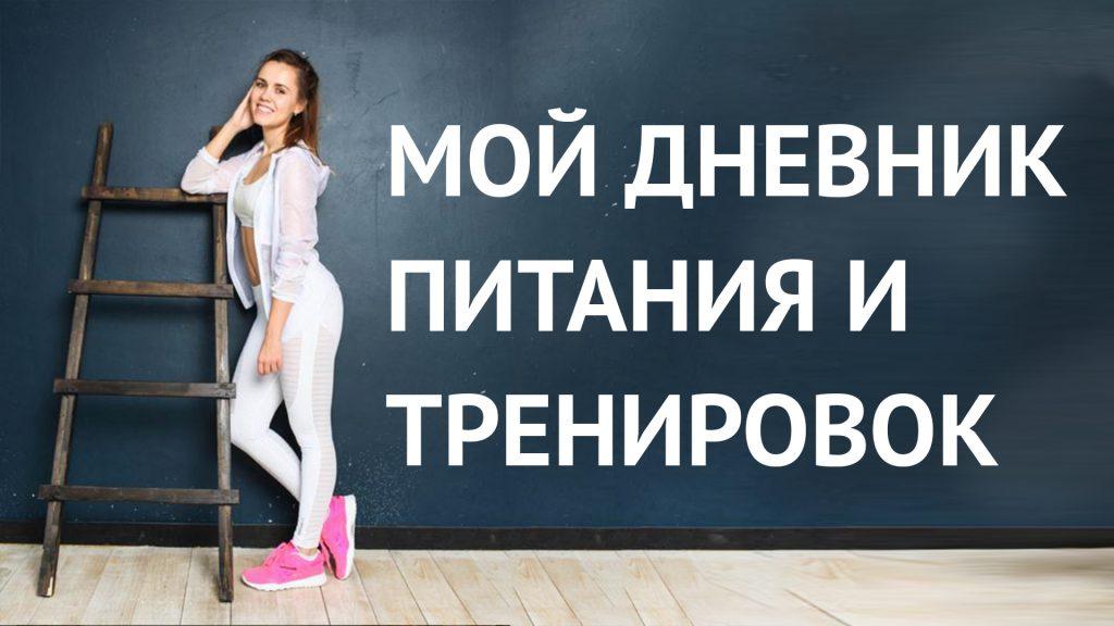 план питания и тренировок для похудения