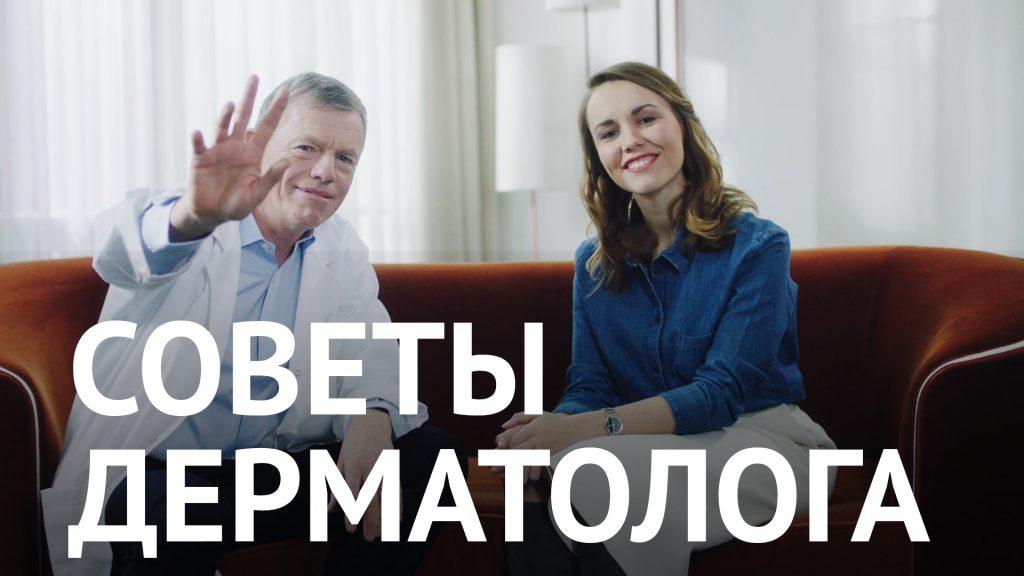 soveti_dermatologa
