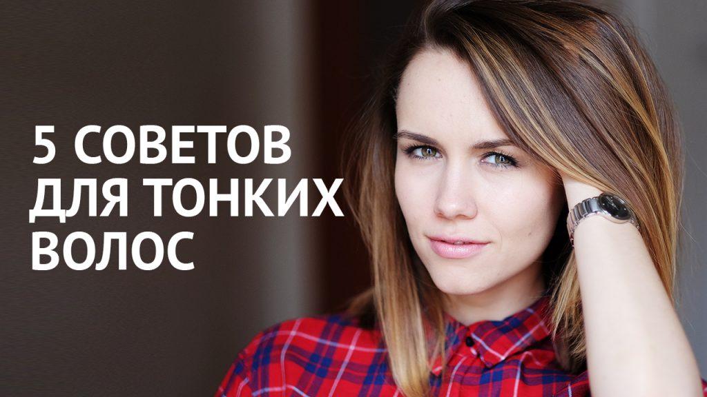 Soveti_dlya_tonkih_volos
