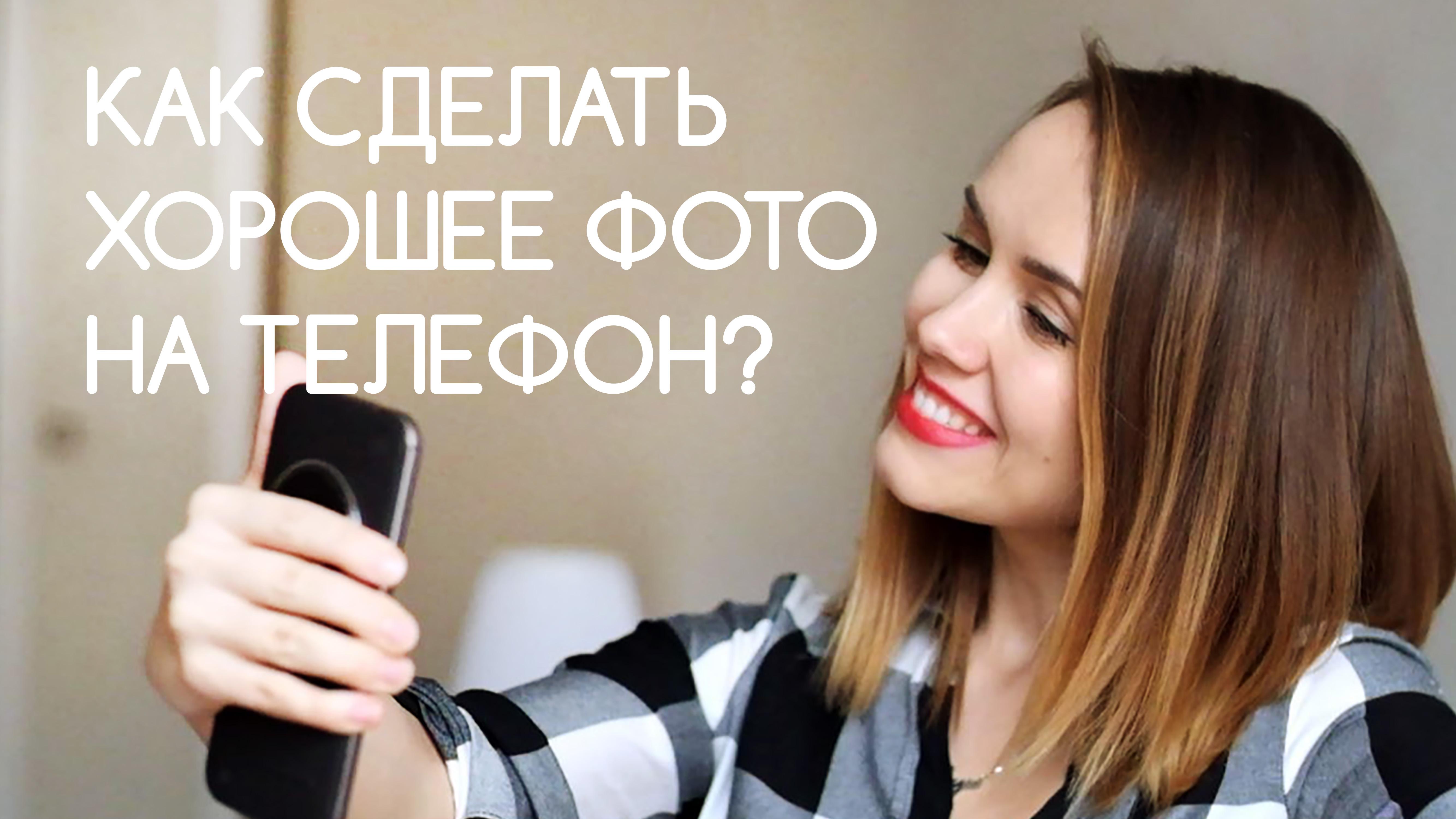 Как сделать хорошую фотографию с фото