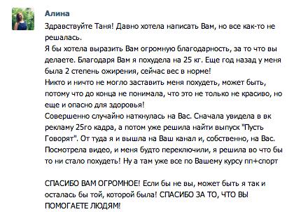 Алина Стрекаловская отзыв