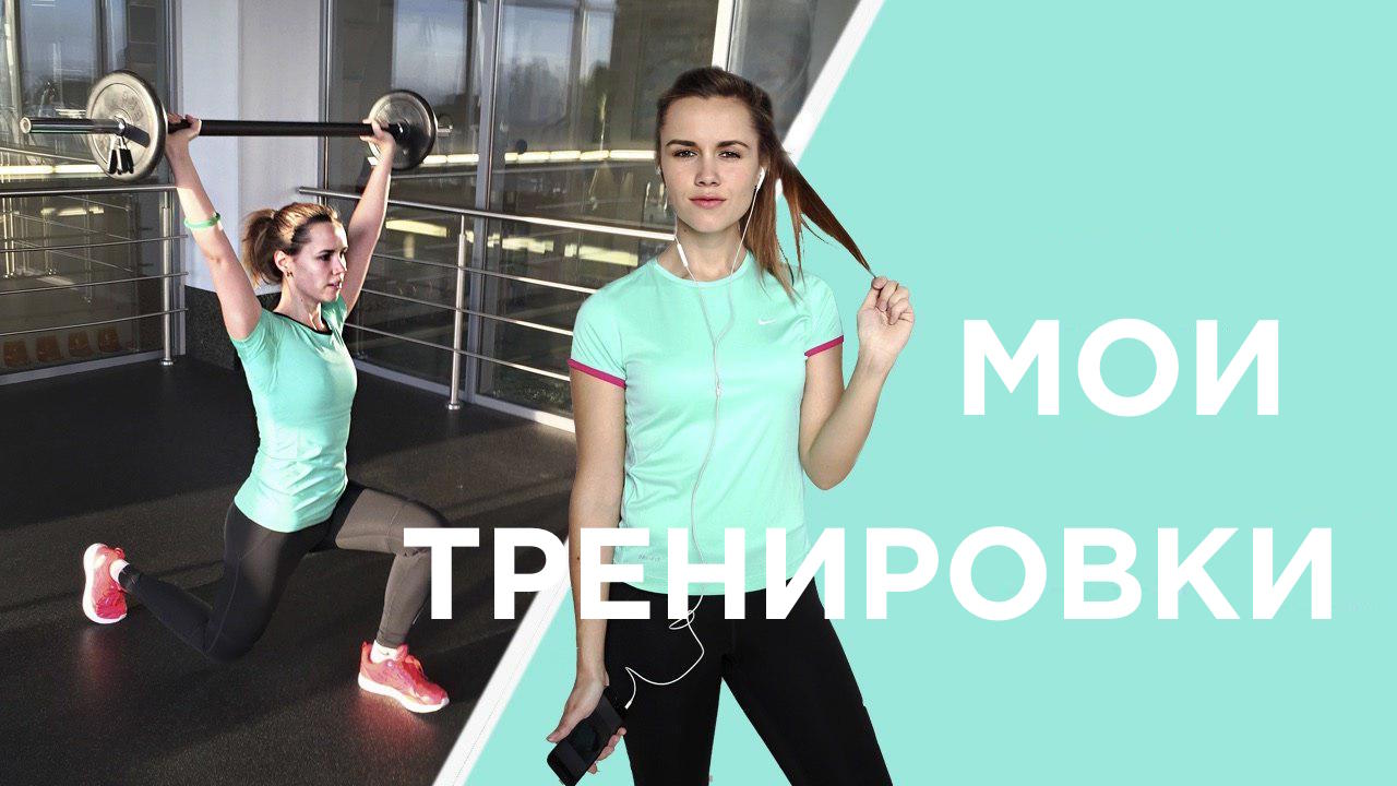 Мои тренировки | ЗОЖ и мотивация