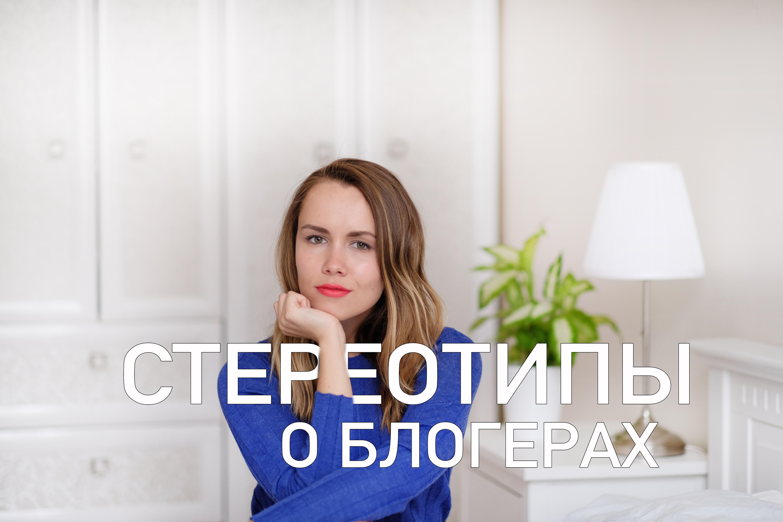 Стереотипы про блогеров, рекламу и популярность