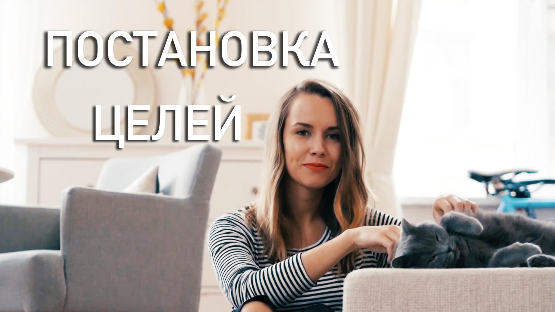 Как поставить цель | 4 совета и мой опыт