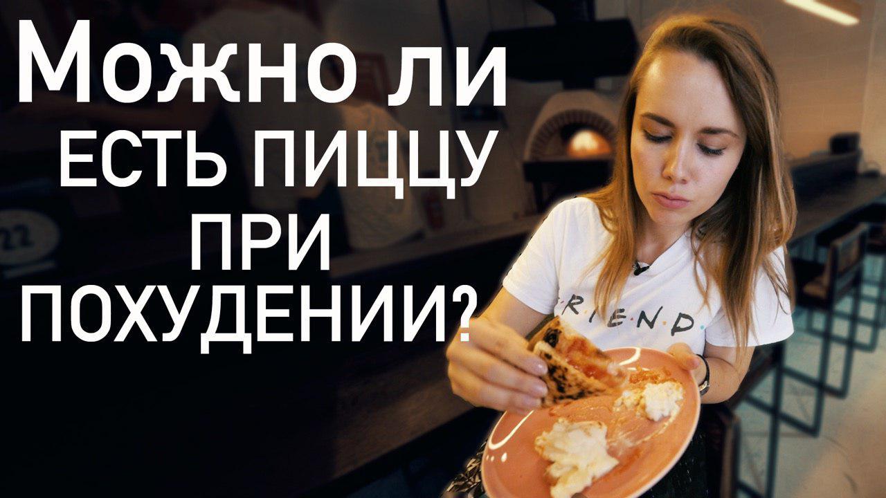 Можно ли есть пиццу при похудении?