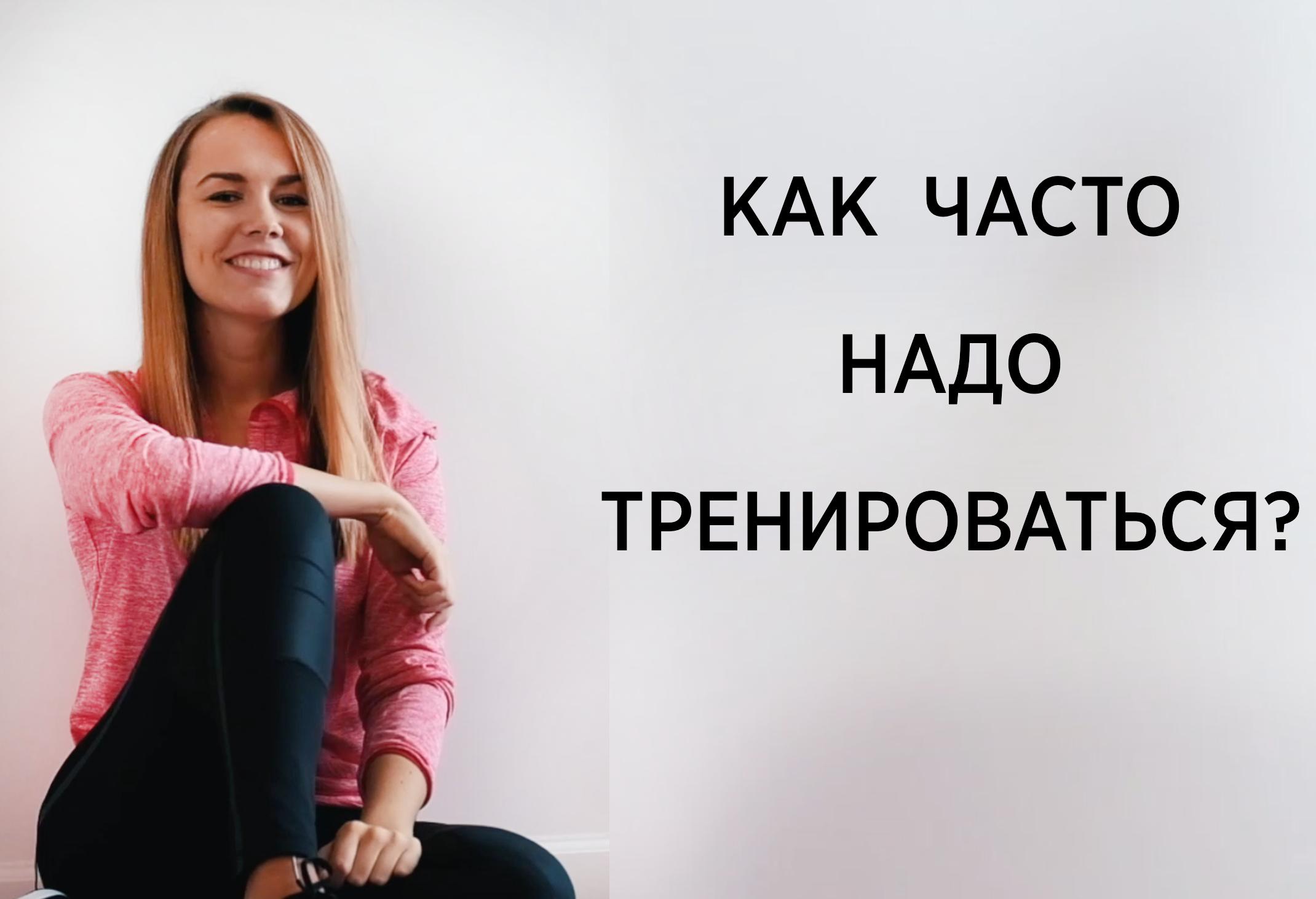kak-chasto-trenirovatsya